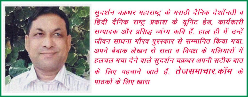 sudarshan chakradhan